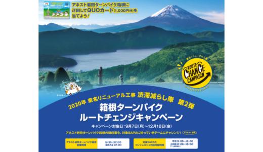 [中日本高速道路] 箱根ターンパイクルートチェンジキャンペーン | 2020年12月18日(金) まで
