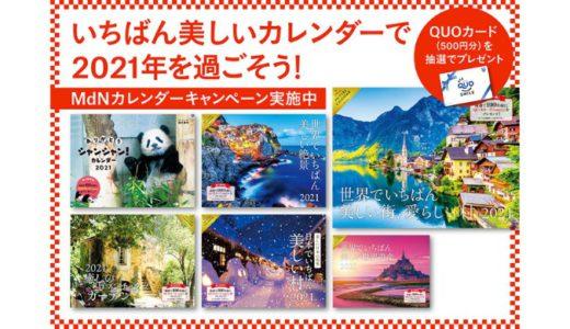 [MdN] QUOカード500円分プレゼント!MdNのカレンダーキャンペーン | 2021年1月31日(日) まで