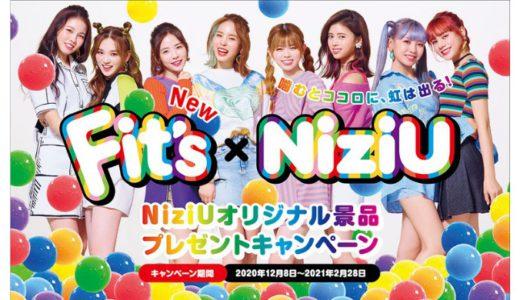 [ロッテ] Fit's NiziUオリジナル景品プレゼントキャンペーン | 2021年2月28日(日) まで