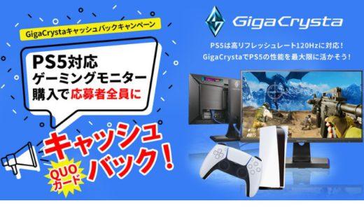 [IODATA] PS5対応ゲーミングモニター「GigaCrysta(ギガクリスタ)」キャッシュバックキャンペーン | 2021年1月24日(日) まで