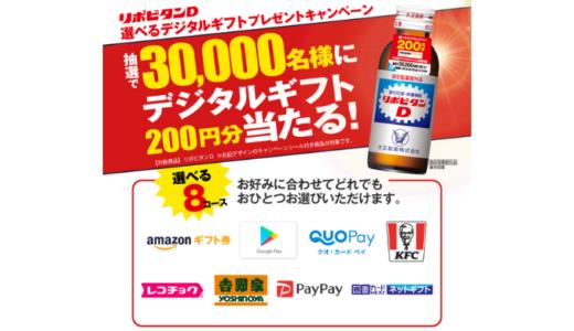 [大正製薬] リポビタンD 選べるデジタルギフトプレゼントキャンペーン | 2021年2月19日(金) まで