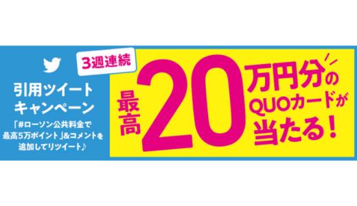 [ローソン] 最高20万円分のQUOカードが当たる!引用ツイートキャンペーン | 2020年12月23日(水)23:59 まで