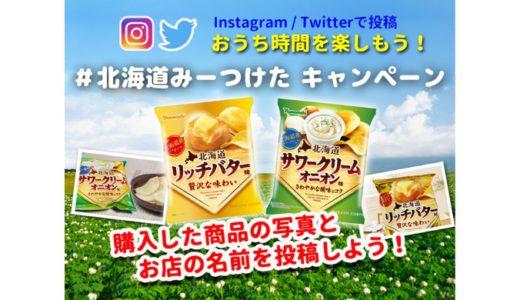 [山芳製菓] #北海道みーつけた 写真投稿キャンペーン | 2021年1月31日(日) まで
