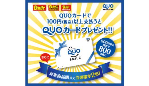 [デイリーヤマザキ] 100円(税込)以上をQUOカード支払いでQUOカードプレゼント!キャンペーン | 2021年2月3日(水)23:59 まで