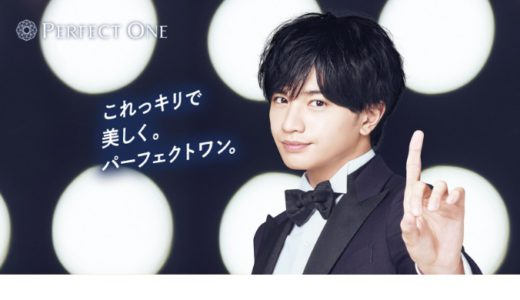 [PERFECT ONE] オリジナルグッズが当たる「PERFECT ONE」店頭購入限定キャンペーン | 2021年3月15日(月) まで