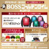 [サントリー] ザ・ドリフターズ×BOSS BOSSゴールデンタイムキャンペーン | 2021年4月30日(金) まで