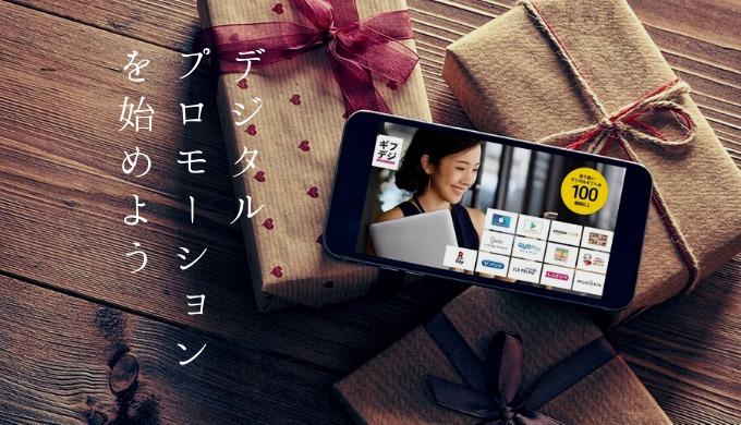 ギフデジ - Value Added Japan Co.,Ltd.