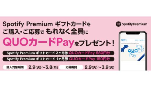 [ローソン] Spotify Premium ギフトカード購入でQUOカードPayがもらえる!キャンペーン | 2021年3月8日(月) まで