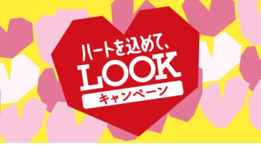 [不二家] ハートを込めて、LOOKキャンペーン | 2021年3月14日(日) まで