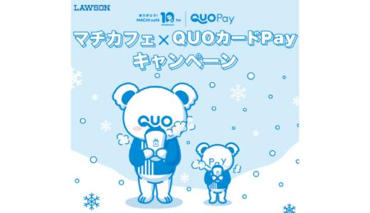 [ローソン] マチカフェ×QUOカードPayキャンペーン | 2021年3月1日(月) まで
