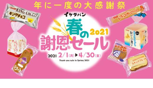 [イケダパン] イケダパン 春の謝恩セール2021 | 2021年4月30日(金) まで