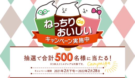 [赤城乳業] ねっちりdeおいしい キャンペーン | 2022年2月28日(月) まで