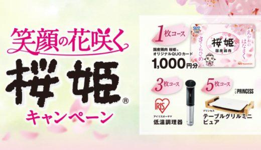 [日本ハム] 笑顔の花咲く桜姫®キャンペーン | 2021年5月25日(火) まで