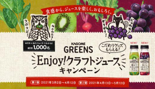 [KAGOME] KAGOME GREENS Enjoy!クラフトジュースキャンペーン | 2021年5月12日(水) まで