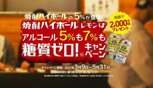 [宝酒造] 焼酎ハイボール糖質ゼロ!キャンペーン | 2021年5月31日(月) まで
