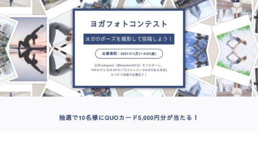 [一般社団法人川口健康推進協会] ヨガフォトコンテスト | 2021年4月23日(金) まで