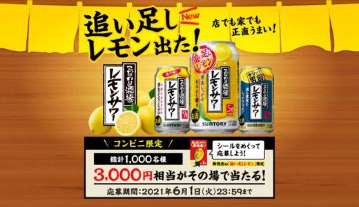 [サントリー] コンビニ限定 こだわり酒場のレモンサワー 3,000円相当がその場で当たる!キャンペーン | 2021年6月1日(火) まで