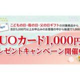 [日本郵便] こどもの日・母の日・父の日ギフト QUOカードプレゼントキャンペーン | 2021年5月4日(火) まで