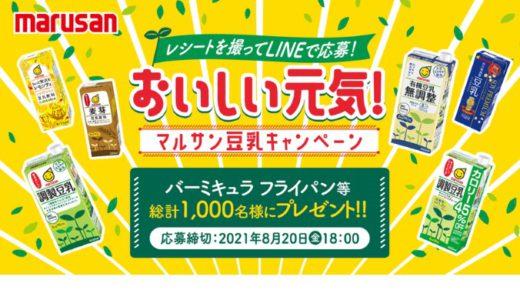 [マルサンアイ] レシートを撮ってLINEで応募!おいしい元気!マルサン豆乳キャンペーン | 2021年8月20日(金) まで