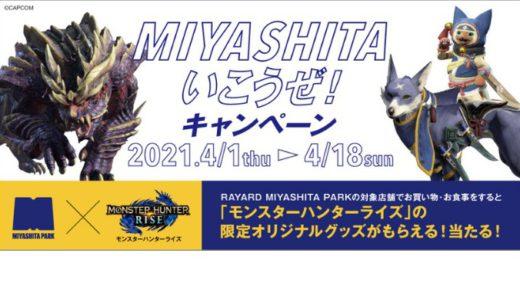 [三井ショッピングパーク] MIYASHITAいこうぜ!キャンペーン | 2021年4月18日(日) まで