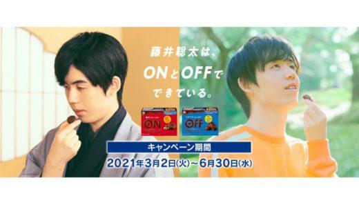 [不二家] 不二家チョコレート「ON」&「OFF」キャンペーン | 2021年6月30日(水) まで