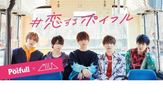 [明治] Poifull×M!LK #恋するポイフル キャンペーン 買って参加!はがきで応募 | 2021年4月5日(月) まで