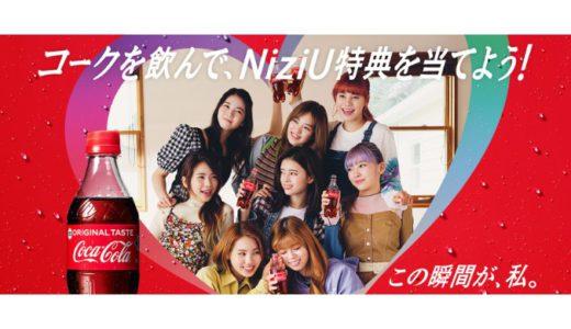 [日本コカ・コーラ] コークを飲んで NiziU特典を当てよう! | 2021年5月31日(月) まで