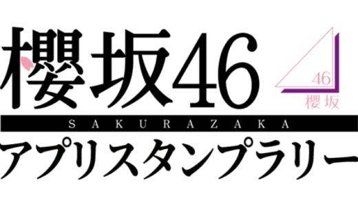 [ローソン] 櫻坂46 キャンペーン | 2021年4月19日(月) まで
