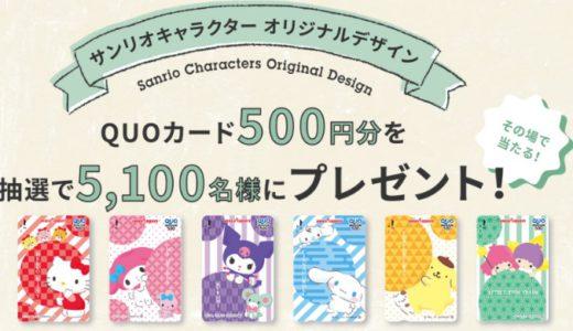 [ポッカサッポロフード&ビバレッジ] サンリオキャラクター オリジナルデザイン QUOカードプレゼント | 2021年6月13日(日) まで
