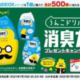 [消臭力] 消臭力DEOXシリーズで当たる うんこドリルの消臭力プレゼントキャンペーン | 2021年7月15日(木) まで