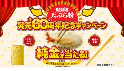 [昭和産業] 純金が当たる!昭和天ぷら粉 60周年記念キャンペーン | 2021年5月31日(月) まで