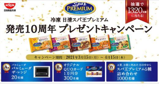 [日清食品] 冷凍 日清スパ王プレミアム 発売10周年 プレゼントキャンペーン | 2021年4月30日(金) まで