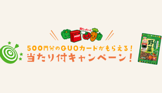 [浜乙女] 500円分のQUOカードがもらえる!当たり付キャンペーン | 2021年6月30日(水) まで