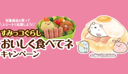 [丸大食品] すみっコぐらし おいしく食べてネ キャンペーン | 2021年6月30日(水) まで