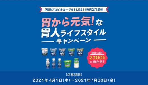 [明治] 胃から元気!な胃人ライフスタイルキャンペーン | 2021年6月30日(水) まで