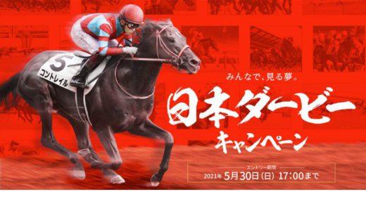 [JRA] みんなで、見る夢。日本ダービーキャンペーン | 2021年5月30日(日)17:00 まで