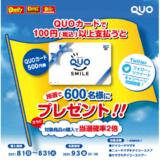 [ヤマザキ] 商品購入レシートでQUOカード500円分が当たるキャンペーン | 2021年8月31日(火) まで