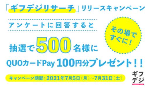 [ギフデジ] 抽選で500名様に【QUOカードPay100円分】がその場で当たる! | ギフデジリサーチリリースキャンペーン | 2021年7月31日(土) まで